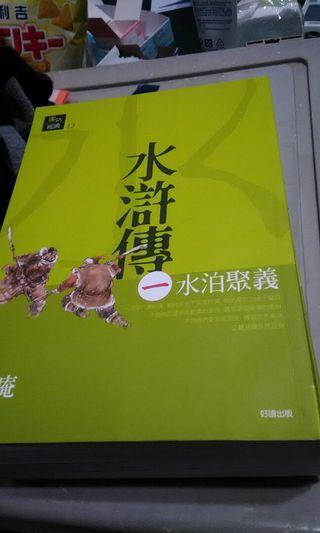 🚚 水滸傳(156集)