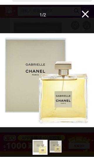 🚚 Chanel Gabrielle香水50ml