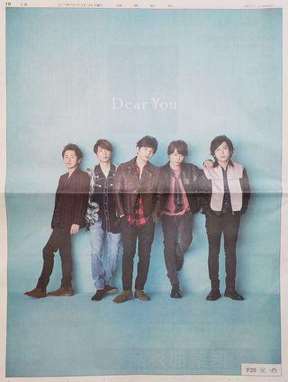 嵐 arashi 3,4月報紙