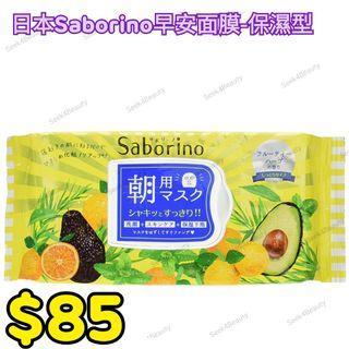 日本Saborino早安面膜-保濕型 (32片)