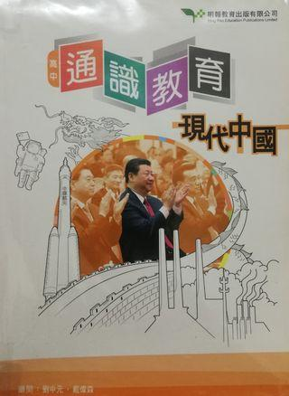 [hkdse]LS 通識 現代中國 教科書