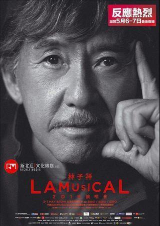 「原價」林子祥演唱會 門票 Lam