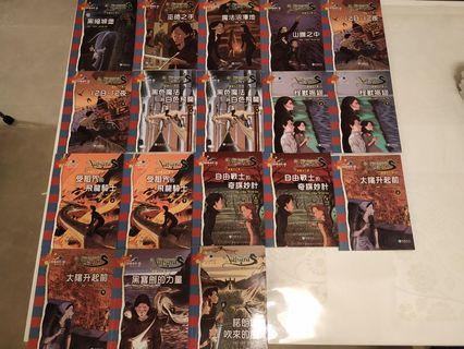 納薩瓦之龍系列第9集至第20集(18本)