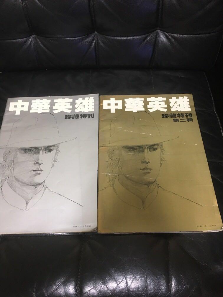 中華英雄珍藏特刊第一輯及第二輯(兩本$288)