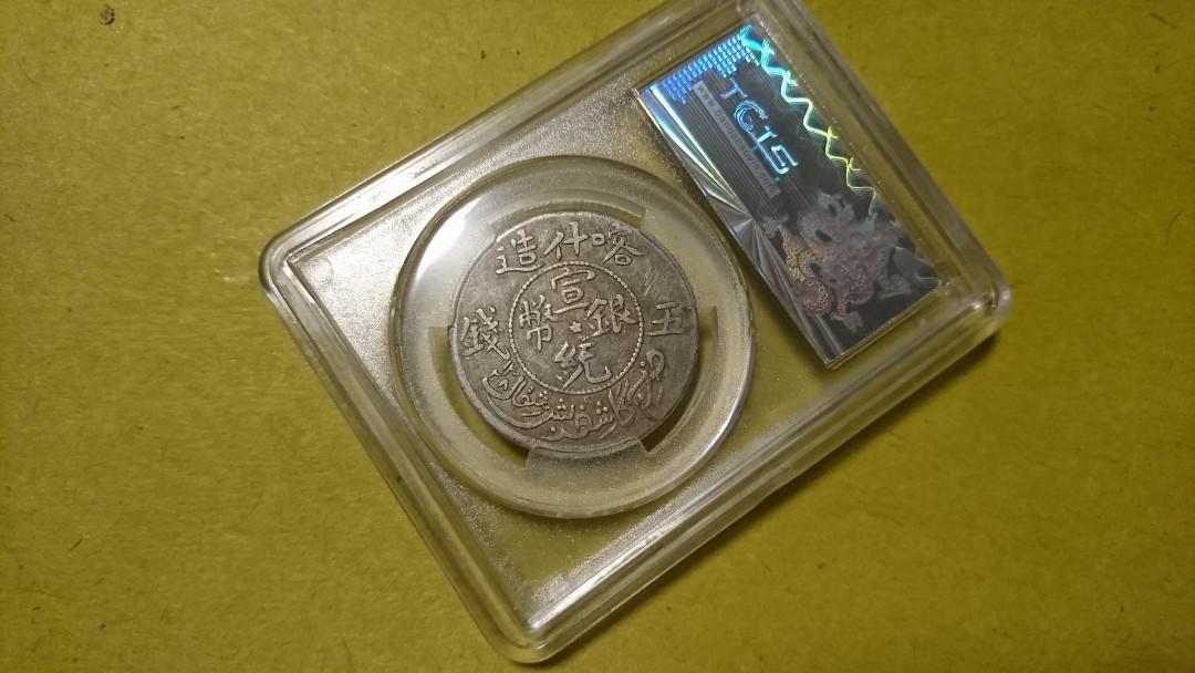 2909 清 宣統 新疆省 喀造 五錢 銀幣