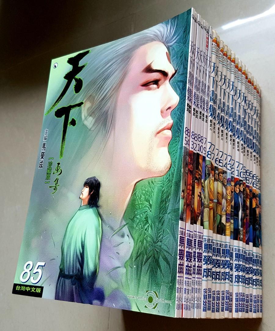 天下画集(台湾中文版)#64-85:共22本