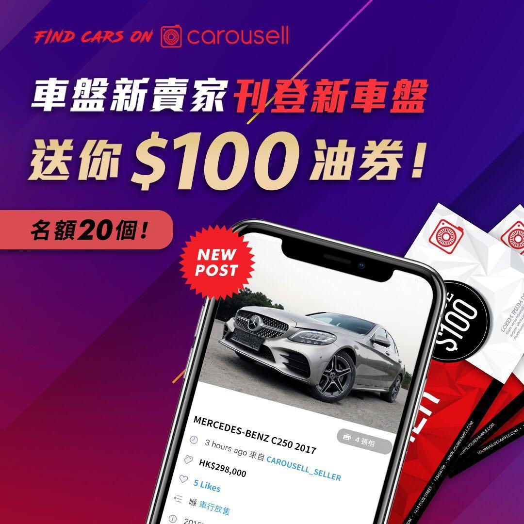 【活動結果】-【五一送大禮】刊登新車盤 送你$100油券!