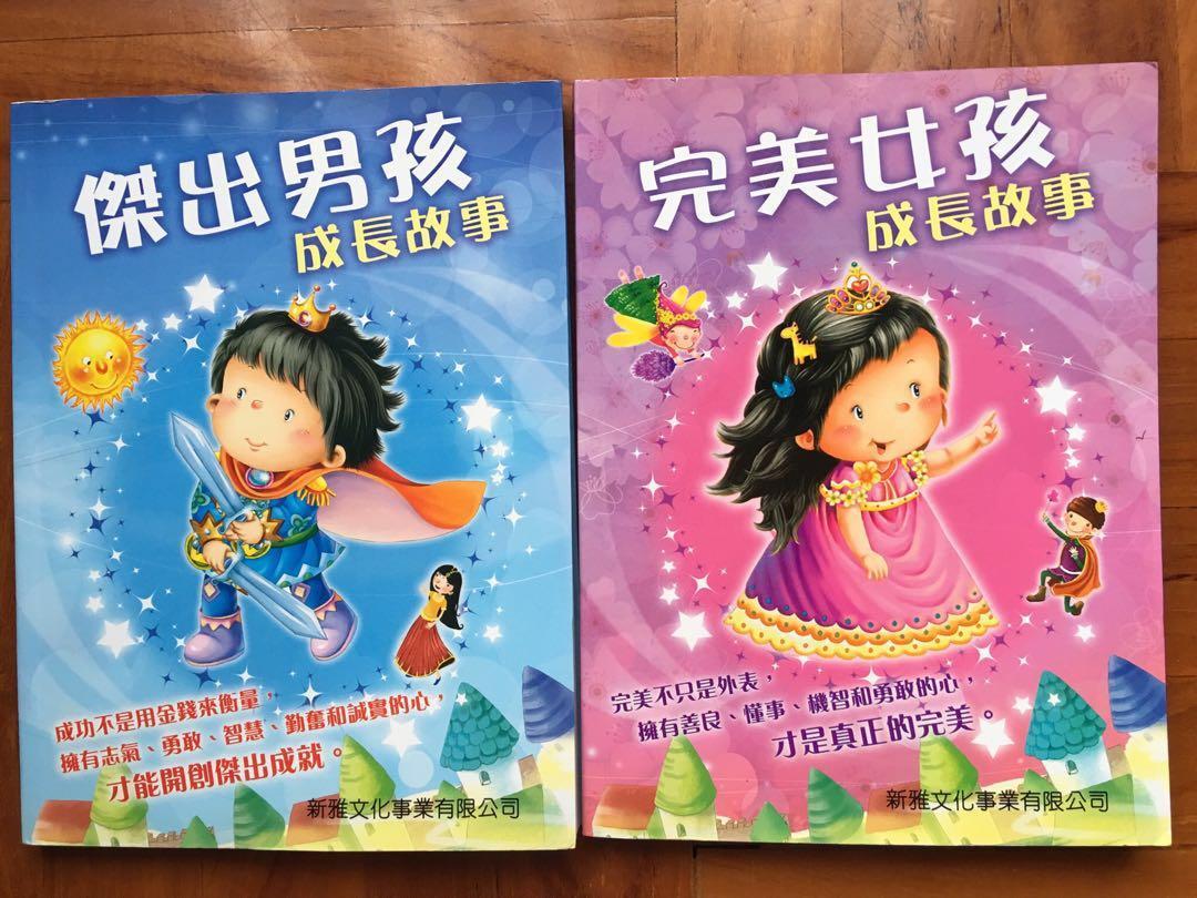 兒童勵志故事