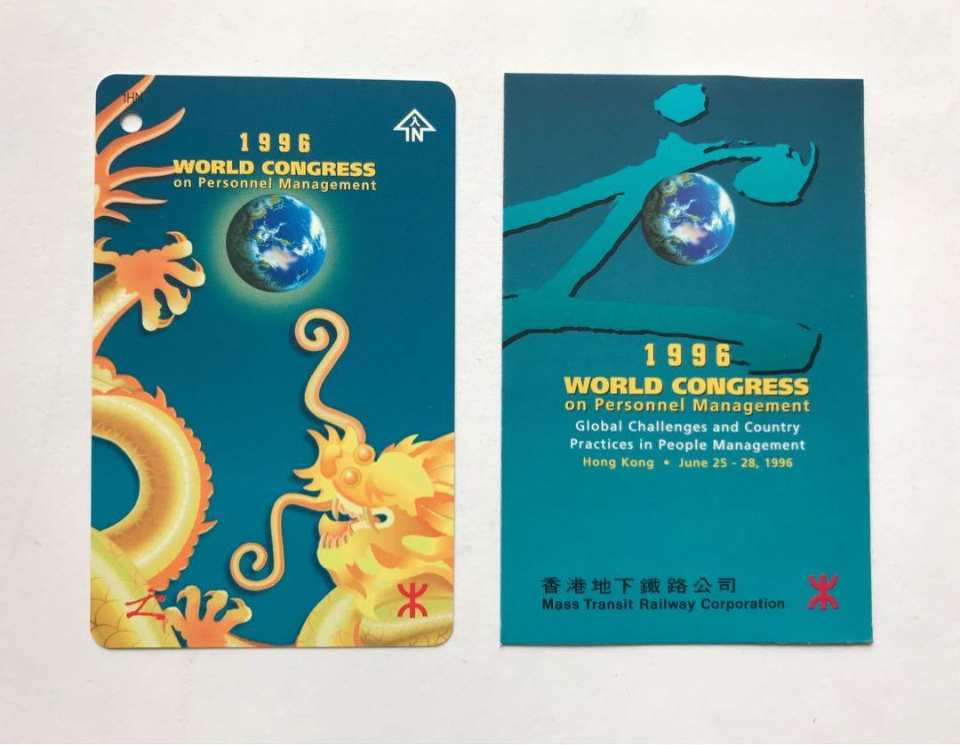 地鐵 96年世界人事管理會議紀念車票連貼樣定稿及定購表格全套