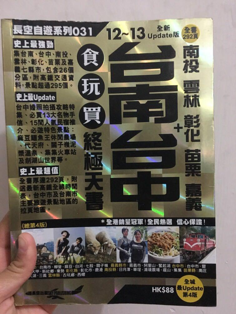 台南台中 旅遊書