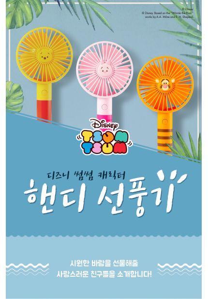 韓國正版小熊維尼 充電式手提風扇