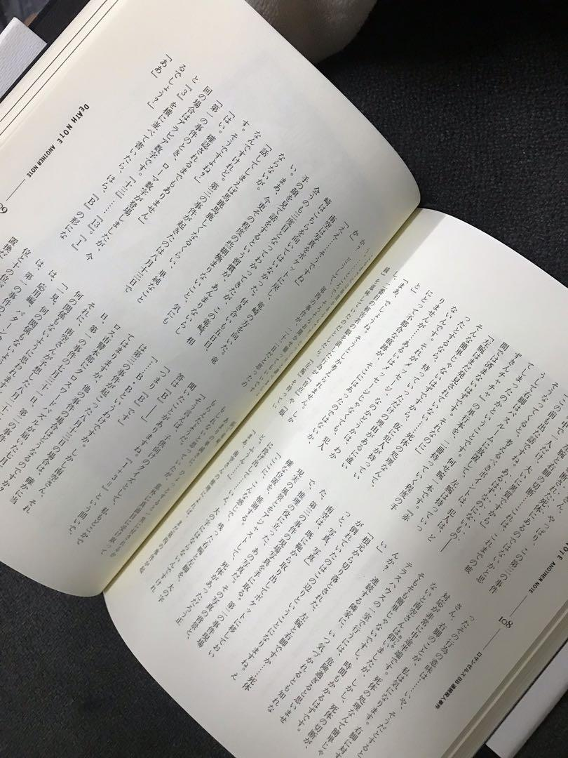 DEATH NOTE - another note novel in japanese