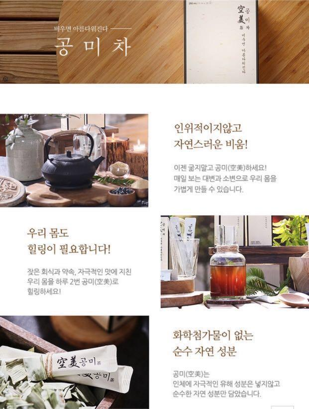 Gongmi Tea Set (Tea + Enzyme)