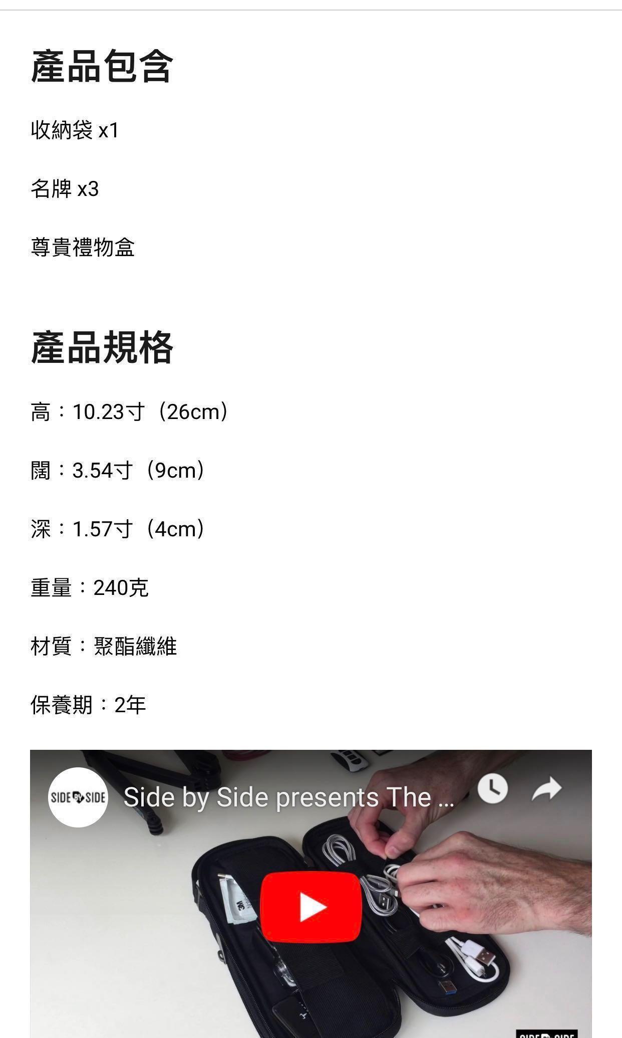 Side by side 旅行 I pad I phone I pod 充電線 電線 電池 黑色 收納袋 99%新 (原價$379)