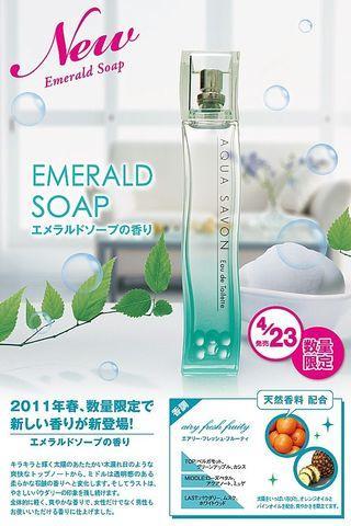 AQUA SAVON淡香水/身體噴霧 Emerald Soap/Shampoo Floral