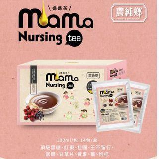🚚 Giving Away - Mama Nursing Tea