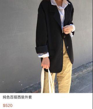 純色百搭西裝外套
