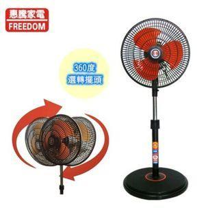 A-Q小家電 惠騰 12吋 360度旋轉工業扇 電扇. 電風扇 立扇 FR-1258