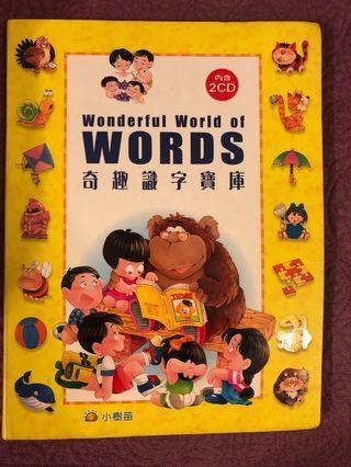 Wonderful world of WORDS 奇趣識字寶庫(小樹苗)