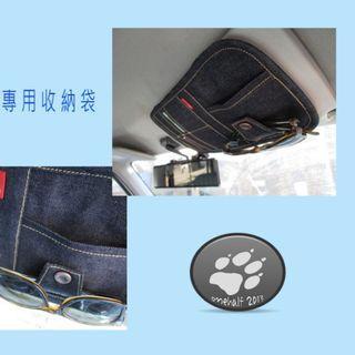 🚚 限量 現貨 汽車 遮陽板 收納 專用袋~牛仔布款