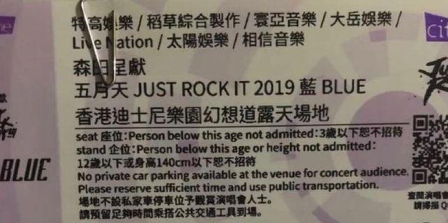 超平讓五月天 2019 Just Rock It 演唱會 2張