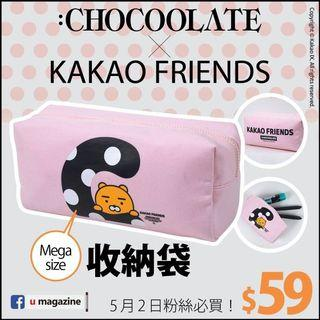 代購:Chocolate x Kakao Friends Ryan 收納袋
