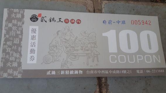 🚚 貳鍋 餐券