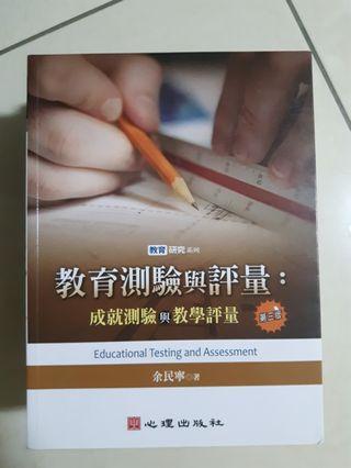 🚚 教育測驗與評量