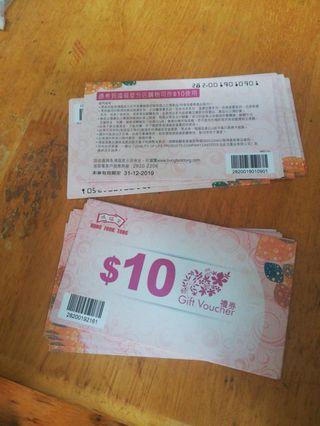 十元鴻福堂現金券每張7折出售