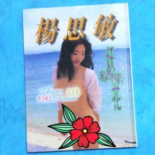 楊思敏(妖精開花)寫真集