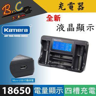Kamera  佳美能 LCD-18650 液晶電池充電器 四槽旗艦版 屏顯智能充電器 可以單顆充電 支援26650