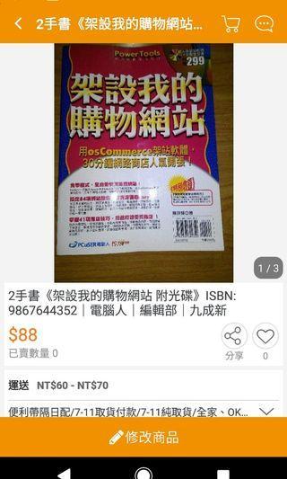 🚚 2手書《架設我的購物網站 附光碟》ISBN:9867644352│電腦人│編輯部│九成新
