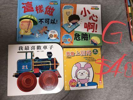 9成半新 小朋友中文書 4本 $40