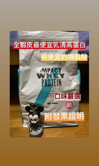 🚚 全商城最便宜《5kg2190》巧克力布朗尼5公斤MyProtein高蛋白cheapest whey