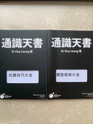 Guy Leung 通識 LS 扣題技巧大全 題形框架大全