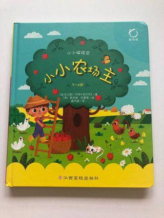 🚚 Chinese Book: 小小农场主