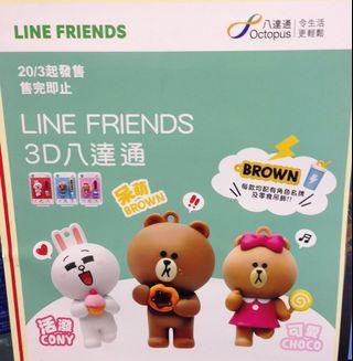 Line Friends香港八達通 限量 熊大兔兔 Brown Cony Choco 非台灣 悠遊卡