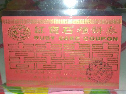 早期红寶石禮餅券,票,飛,圈,咭,卡