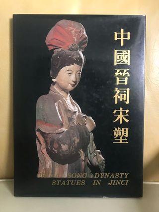 1993 中國晉祠宋塑