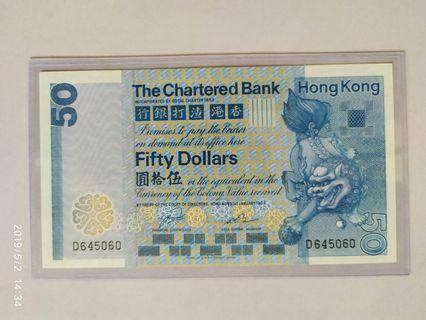 全新渣打銀行紙幣$50(1982)年 S/N D645060