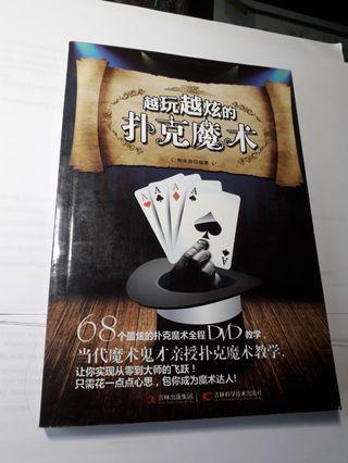 越玩越炫的撲克魔術