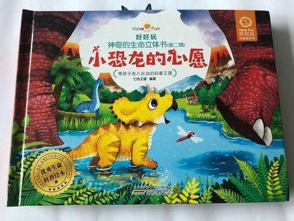 Chinese 3D Book: 小恐龙的心愿
