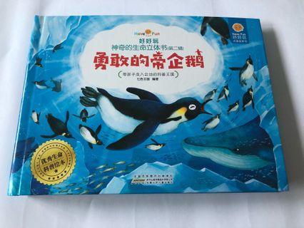 Chinese 3D Book: 勇敢的帝企鹅