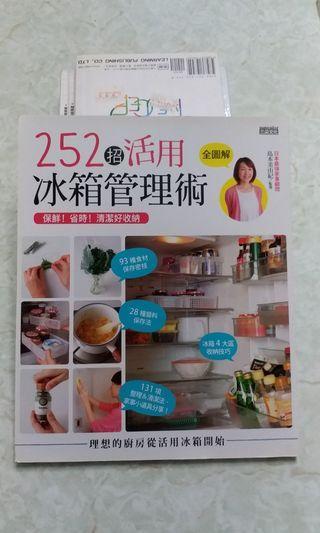 二手書(252招活用冰箱管理術) #MTRkt