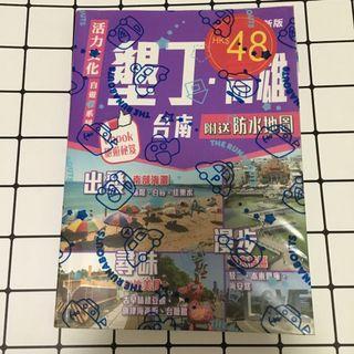 旅遊書 - 自遊行系列 墾丁·高雄·台南(附送防水地圖)
