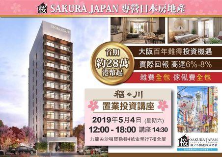 大阪百年難得投資機遇!日本置業投資講座!!