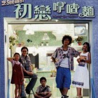 初戀嗱喳麵電影海報