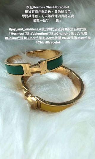 窄版Hermes Chic H Bracelet