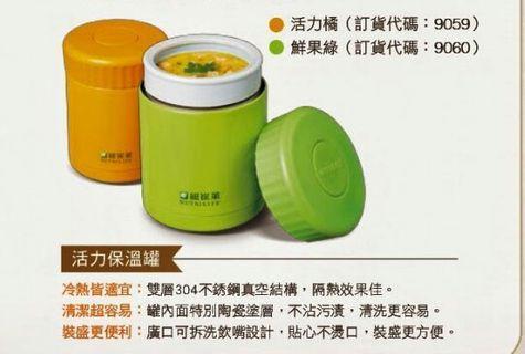 保溫罐可當便當盒使用