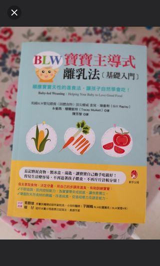 Blw 嬰兒主導飲食 書